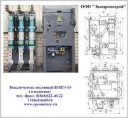 Выключатель ВМПЭ-10 с малым объемом дугогасящей жидкости (трансформато