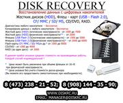 Восстановление данных с жестких дисков, флешек, серверов, RAID.