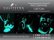 Световое шоу